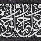 Rabbana Amanna Faghfirlana warhamna wa anta khairur Rahimin by HAMID IQBAL KHAN