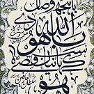 """Kalam e bahoo """"Bajh Wisal Allah dey Bahoo"""" by HAMID IQBAL KHAN"""