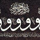 shahadah Calligraphy Painting by HAMID IQBAL KHAN