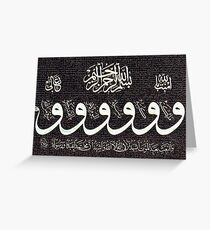 shahadah Calligraphy Painting Greeting Card