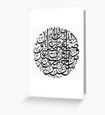 sibghatallah sibghah Greeting Card