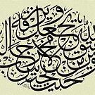 wa maen  Yattaqillaha Yajal by HAMID IQBAL KHAN