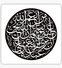 Man an amal Allaho alaehe  Sticker