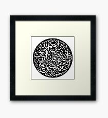 Man an amal Allaho alaehe  Framed Print
