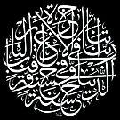 Rabbana Aatina fiddunya hasana calligraphy by HAMID IQBAL KHAN