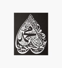 Panjtan Pak Calligraphy Design Art Board