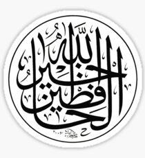 Allahu Khairul Hafizin Sticker