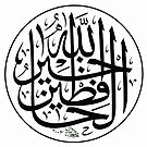 Allahu Khairul hafizin Poster by HAMID IQBAL KHAN
