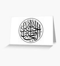 Allahu Khairul hafizin Poster Greeting Card
