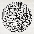 Rabbana Zalamna Anfusana Wa illam Taghfir lana wa Tarhamna lanakunanna minal khasirin by HAMID IQBAL KHAN