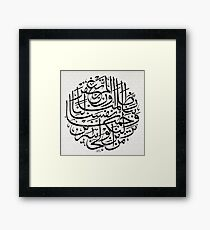 Rabbana Zalamna Anfusana Wa illam Taghfir lana wa Tarhamna lanakunanna minal khasirin Framed Print