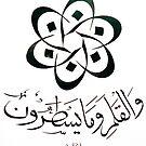 Noon Walqalami Wama Yasturun by HAMID IQBAL KHAN