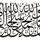 Subhanallahi wabihamdihi subhanallahil Azim سبحان الله وبحمده سبحان الله العظيم by HAMID IQBAL KHAN