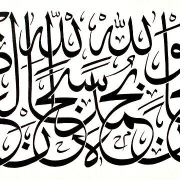 Subhanallahi wabihamdihi subhanallahil Azim سبحان الله وبحمده سبحان الله العظيم by hamidsart
