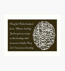 """Pray for all Human """"Allahummanfani bima allamtani wa allimni ma yanfaoni wa zidni ilma"""" Art Print"""