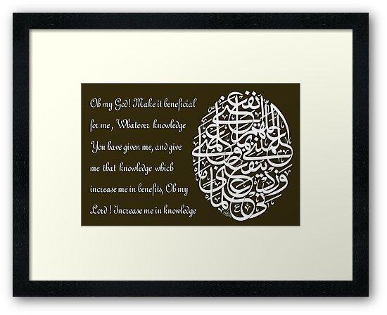 """Pray for all Human """"Allahummanfani bima allamtani wa allimni ma yanfaoni wa zidni ilma"""" by HAMID IQBAL KHAN"""