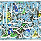 subhanallahi wabehamdihi  Subhanallahil Azeem Calligraphy painting سبحان الله وبحمده سبحان الله العظيم by HAMID IQBAL KHAN