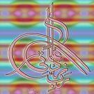 Rabbey Zidni ilma Calligraphy by HAMID IQBAL KHAN
