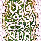 Wa ufawwizu amri il Allah by HAMID IQBAL KHAN
