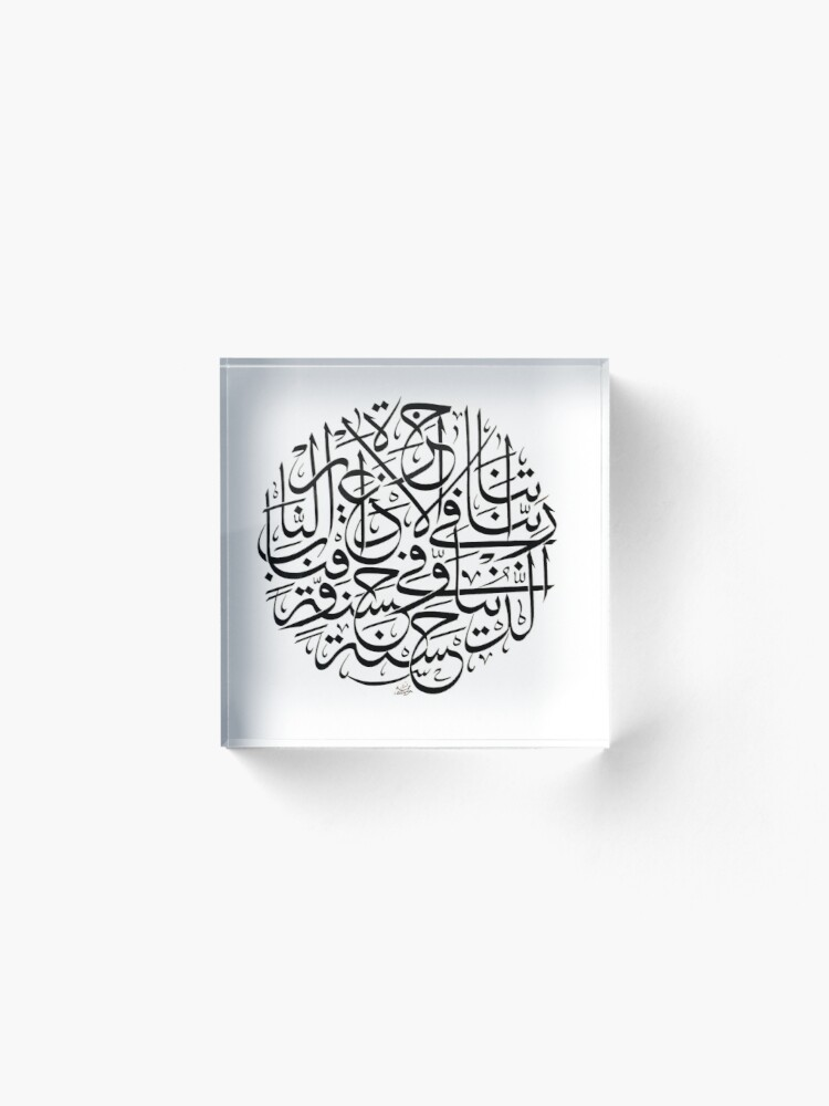Alternate view of Rabbana Aatina Fiddunia Calligraphy Acrylic Block