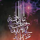 Rabbana Aatina Fi Duniya by HAMID IQBAL KHAN