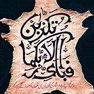 Fabi Ayyi Aalai rabbikuma Tukazziban by HAMID IQBAL KHAN