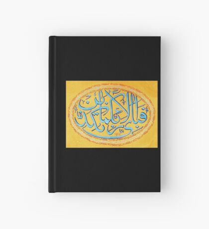 Fabe Ayye Aalai rabbikuma Tukazziban Hardcover Journal