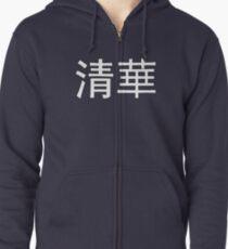 Tsinghua 清華 Zipped Hoodie
