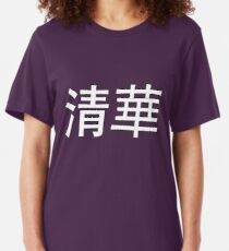 Tsinghua 清華 Slim Fit T-Shirt