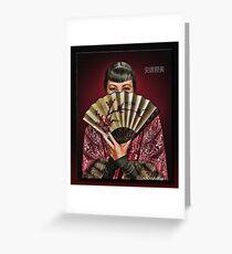 安娜願黃 Greeting Card