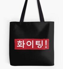 Korean Hwaiting (Fighting) Hangul Tote Bag