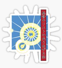 """""""The Land of the Rising Light of Christ"""" Sticker"""