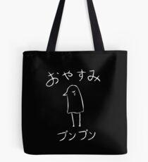 Oyasumi PunPun on dark T-Shirt Tote Bag