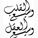 وسيع القلب Open mind Open heart by HAMID IQBAL KHAN