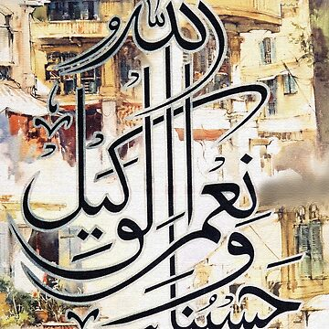 Hasbunallaho Wa Nemal Wakil حسبنا الله ونعم الوكيل  by hamidsart