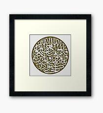 Qul Huwallahu Ahad قل هو الله احد  Calligraphy Framed Print