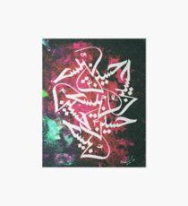 Imam Hussain name Calligraphy Painting Art Board