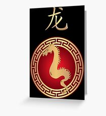 Dragon Chinese Zodiac Greeting Card