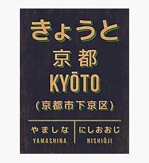 Retro Vintage Japan Train Station Sign - Kyoto Black Photographic Print