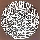 qul howallah Soora ikhlaas  calligraphy painting قل هو الله احد  by HAMID IQBAL KHAN