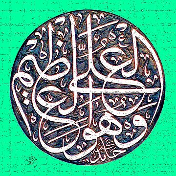 Wahowal Aliyyul Azim وهو العلي العظيم by hamidsart