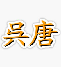 Wu Tang - in Chinese Sticker