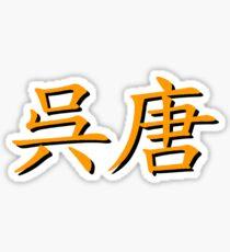 Pegatina Wu Tang - en chino