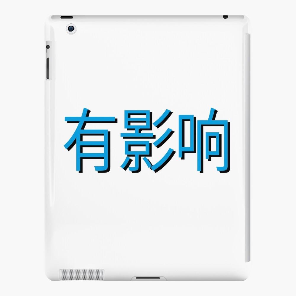 Einflussreich - Chinesisch iPad-Hülle & Skin
