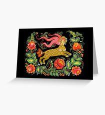 Magical Creature Folk Art (Lamia) Greeting Card