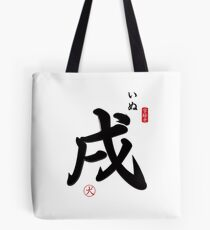 2018 The Year of the Dog Tote Bag