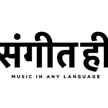 संगीत ही Music in any language by axtellmusic