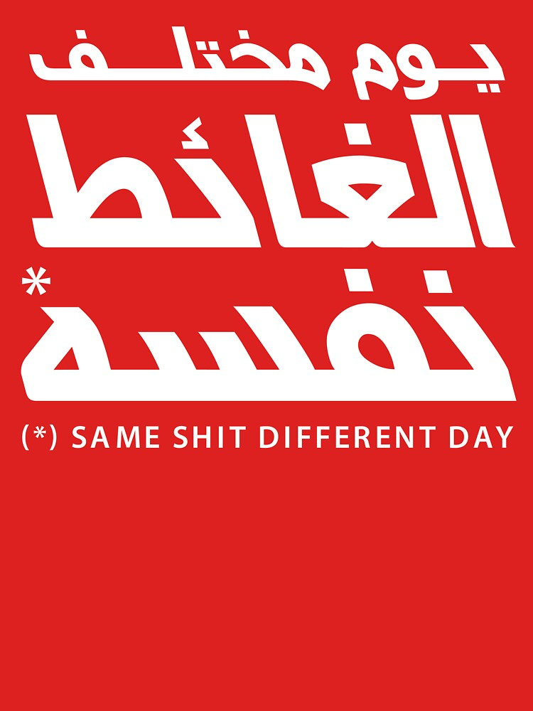 Same Shit Different Day (Arabic) by Shadi