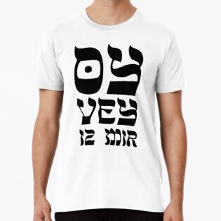 467d8a25 Oy Vey Woe is Me Funny Jewish Hebrew Yiddish Shirt