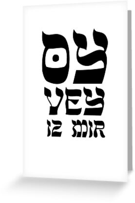 Oy vey woe is me funny jewish hebrew yiddish shirt greeting cards oy vey woe is me funny jewish hebrew yiddish shirt by welburnkemp m4hsunfo